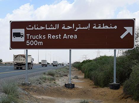 Dubai RTA, Truck, Rest areas, Sheikh Mohammed bin Zayed Road, Emirates road